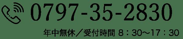 0797-35-2830