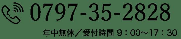 0797-35-2828