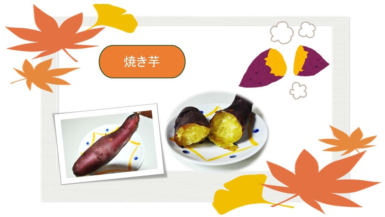 焼き芋パーティー