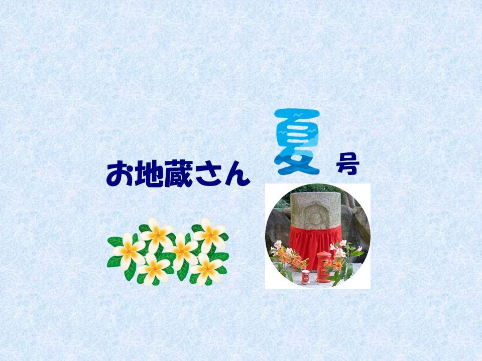 広報誌、お地蔵さん夏号出来ました!